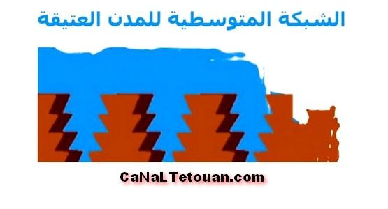 تطوان .. الشبكة المتوسطية للمدن العتيقة تشرع في إعداد الملتقى الدولي للحفاظ على التراث
