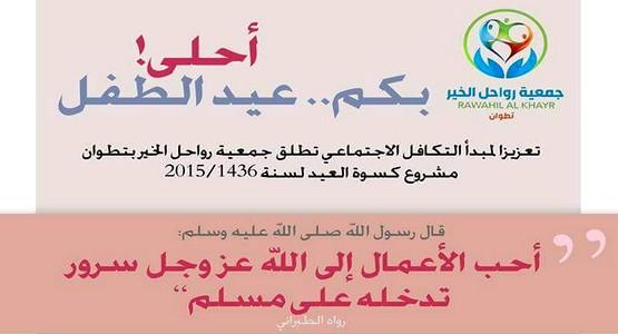 جمعية رواحل الخير بتطوان تطلق حملة مشروع كسوة العيد