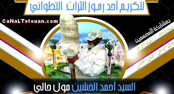 """تكريم أحد رموز ثرات مدينة تطوان السيد أحمد الخشين """"بائع حَلُِي"""""""