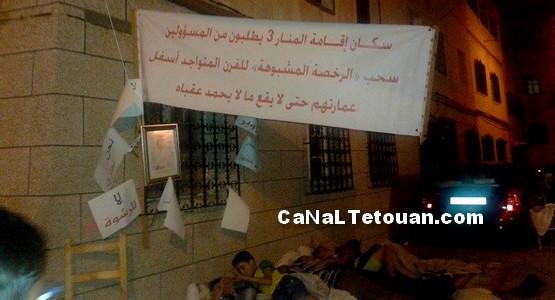 وقفة احتجاجية لساكنة اقامة المنار بحي سانية الرمل