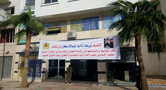 شركة تامود ايمو للإسكان تهنئ صاحب الجلالة بمناسبة عيد العرش المجيد