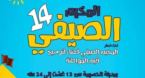 مخيم صيفي لجمعية الشهاب الثقافية بتطوان لفائدة الأطفال