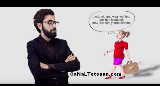 """الكوميدي التطواني """"محسن حمود"""" في سكيتش جديد بعنوان """"ماجاش فوقتو"""" (فيديو)"""
