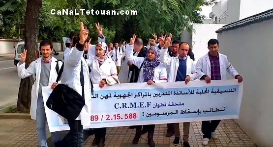 إنتفاضة الأساتذة المتدربين بمدينة تطوان (فيديو)