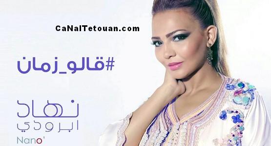 """الفنانة التطوانية المتميزة """"نهاد أبرودي"""" تعود بأغنية راقية بعنوان: قالوا زمان"""