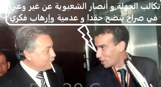 """عاجل … مدير ديوان """"بنعبد الله"""" يصف مُنتقدي الوزيرة أفيلال بالكلاب الجَهَلة"""