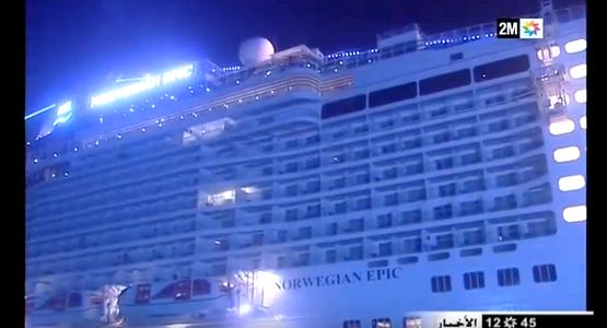 ثالث أضخم سفينة في العالم ترسو بطنجة (فيديو)