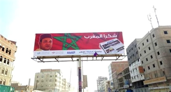 اليمنيون يشكرون المغرب على دعمهم في الحرب ضد الحوثيين