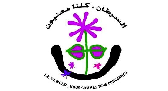 السرطان بتطوان كلنا معنيون
