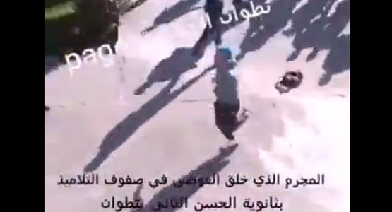 هذه حالة الرعب التي سادت في ثانوية الحسن الثاني بتطوان (شاهد الفيديو)