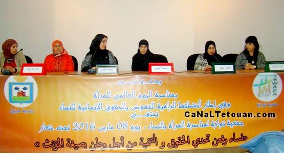 مرتيل: جمعية توازة لمناصرة المرأة تحتفي بالنساء في يومهن العالمي