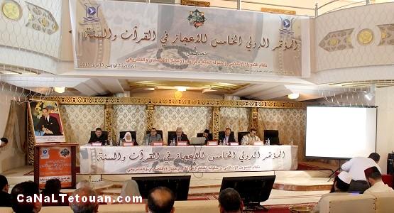 تطوان تحتضن المؤتمر الدولي السادس للإعجاز في القرآن والسنة