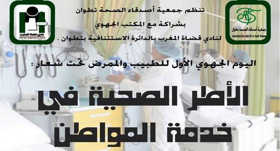 دعوة لحضور ندوة من تنظيم جمعية اصدقاء الصحة بشراكة مع نادي قضاة الدائرة الاستئنافية بتطوان