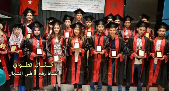 هكذا مرت الأجواء في حفل تخرج التلاميذ بمؤسسة محمد الفاتح الخصوصية بتطوان (شاهد الصور)