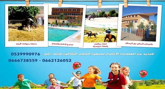 إعلان .. افتتاح التسجيل في المخيم الصيفي لجمعية الشهاب الثقافية بتطوان
