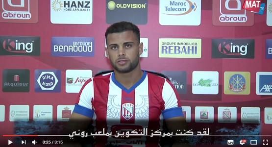 هكذا تم تقديم الوافد الجديد لفريق المغرب التطواني عدنان بوموس