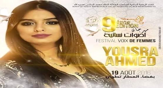 يسرى احمدتفتتح مهرجان أصوات نسائية بتطوان