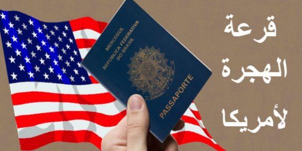 لكل من يحلم بالعيش في أمريكا .. انطلاق التسجيل في القرعة العشوائية