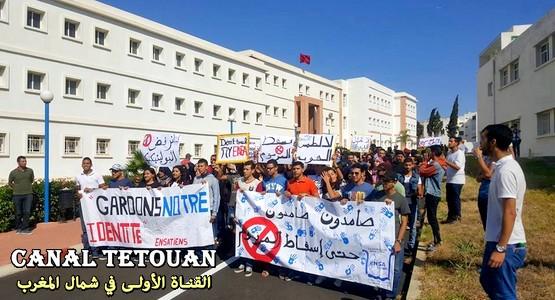 احتجاجات قوية بالمدرسة الوطنية للعلوم التطبيقية بتطوان