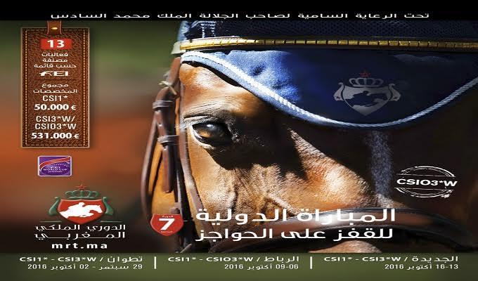 انطلاق الدورة السابعة للدوري الملكي المغربي في الفروسية بتطوان