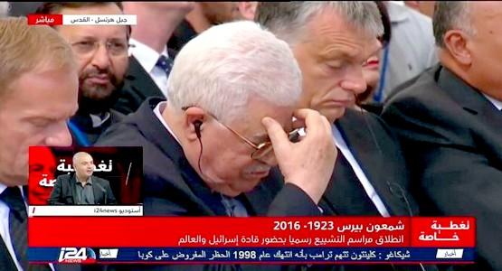 مهزلة عربية ..الرئيس الفلسطيني محمود عباس يبكي بكاءا هستيريا في جنازة الصهيوني شمعون بيريز