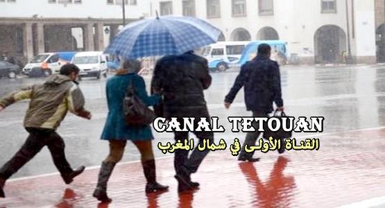 نشرة خاصة .. أمطار قوية بتطوان ونواحيهــا