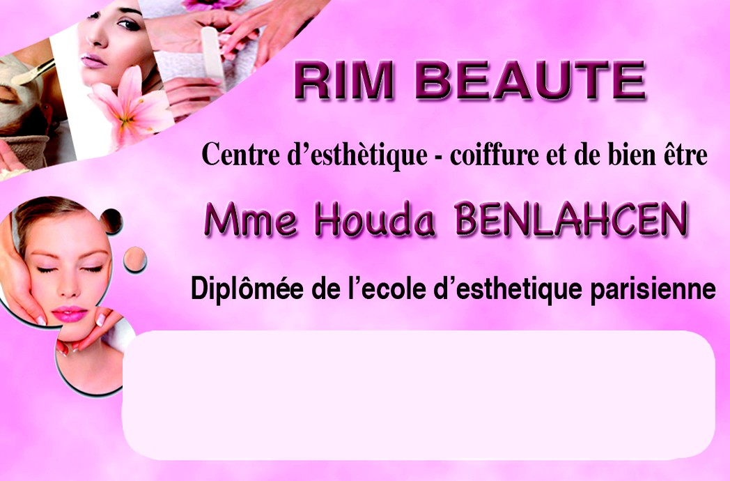 ريم بيوطي