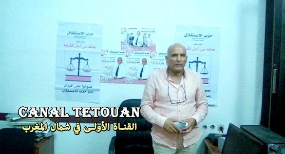 كنال تطوان تحاور الدكتور رشيد اميري مرشح حزب الاستقلال للانتخابات التشريعية بتطوان