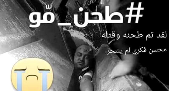 الدليل القاطع على قتل محسن فكري بائع السمك في الحسيمة (شاهد الفيديو)