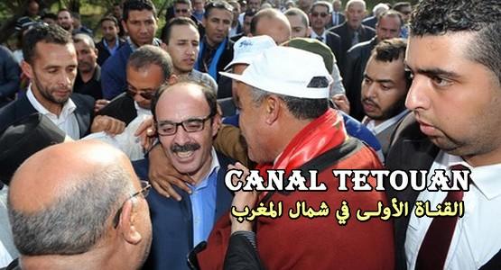 عاجل .. نتائج الانتخابات باقليم الحسيمة !