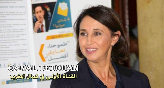 المعهد الفرنسي في تطوان يعتذر عن استضافة نبيلة منيب