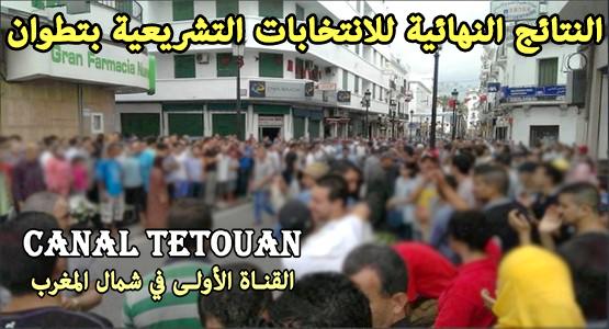 وأخيرا .. النتائج النهائية الرسمية للانتخابات التشريعية بمدينة تطوان (شاهد)