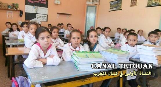 """المدرسة الابتدائية """"الشريف أمزيان"""" بتطوان بدون أساتذة !"""