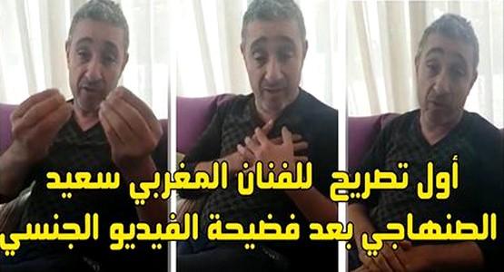 بالفيديو: الصنهاجي يطلب من المغاربة المسامحة في أول تصريح له بعد الفضيحة