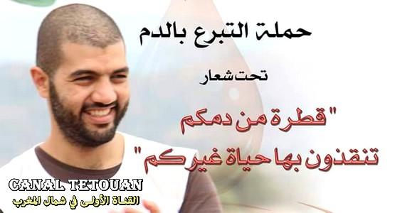 دورة المرحوم عبد الله الأمساكي .. حملة التبرع بالدم بالمركز الجهوي سانية الرمل بتطوان