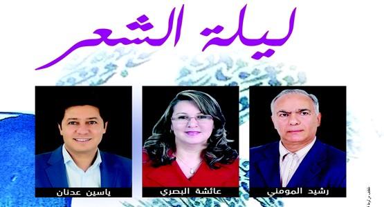استضافة رشيد المومني وعائشة البصري وياسين عدنان في ليلة الشعر بمدينة تطوان
