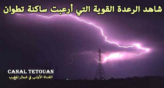 شاهد الرعدة القوية التي أرعبت ساكنة تطوان ليــلا (فيديو)