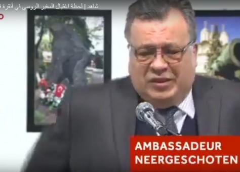 المغرب يعلن موقفه من اغتيال السفير الروسي بتركيا