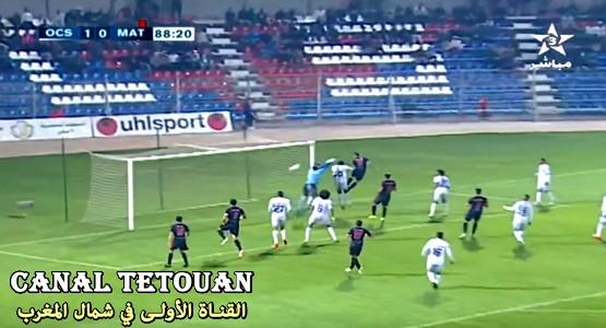 شاهد اهداف مباراة أولمبيك آسفي و المغرب التطواني (فيديو)