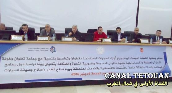 تطوان .. جمعية الحمامة البيضاء لأرباب بيع أجزاء السيارت تتدارس إشكالات القطاع