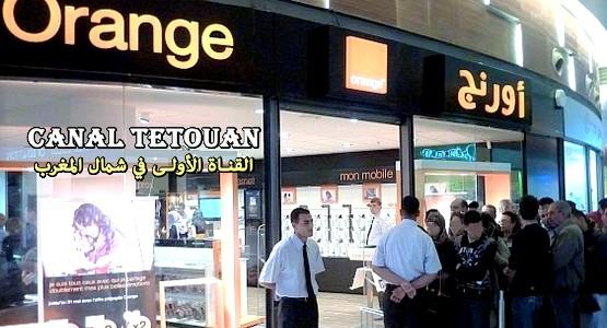 """هذه وعود شركة """"أورونج"""" الفرنسية لزبنائها المغاربة"""