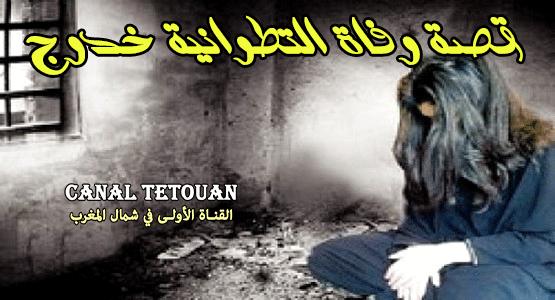 """قصة مأسوية: هكذا توفيت الشابة التطوانية """"خدوج"""" التي احتجزت لمدة سبع سنوات"""
