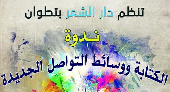 """دار الشعر بمدينة تطوان تنظم ندوة في موضوع """"الكتابة ووسائط التواصل الجديدة"""""""