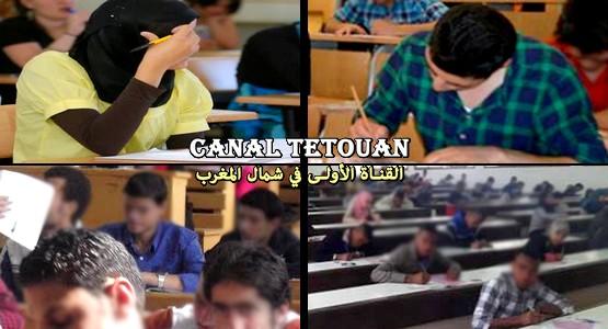 انطلاق الإمتحانات في الكلية المتعددة التخصصات بتطوان