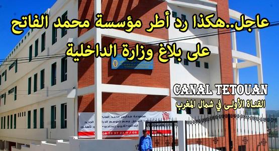 """عاجل .. هكذا جاء رد أطر مؤسسة """"محمد الفاتح"""" على قرار وزارة الداخلية !"""