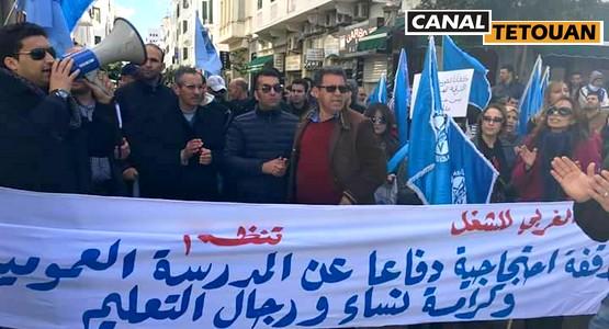 احتجاجات بساحة مولاي المهدي بتطوان (شاهد الصور)