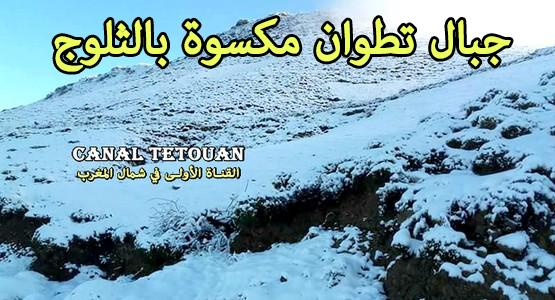 مشاهد رائعة .. جبال تطوان مكسوة بالثلوج (شاهد الصور)
