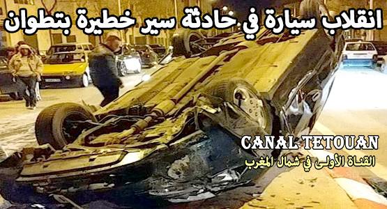 حادثة سير هوليودية في شارع الدار البيضاء بمدينة تطوان (صور)