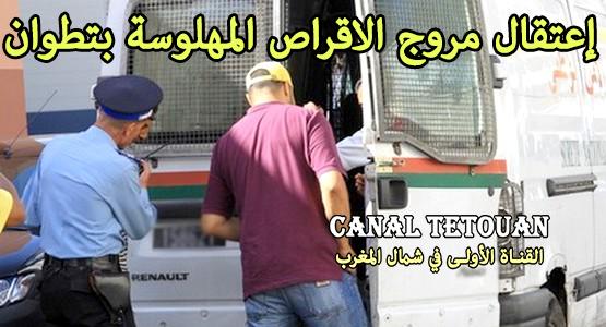 إعتقال مروج الأقراص المهلوسة بحي جبل درسة بتطوان