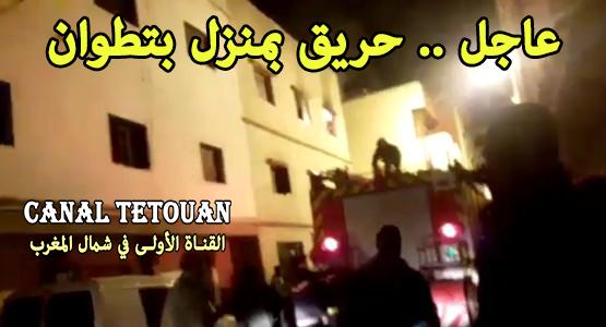 عاجل .. حريق بمنزل بمدينة تطوان